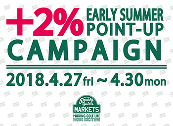 EARLY SUMMER POINT UP CAMPAIGN!!
